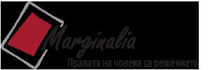 Marginalia - Правата на човека са решението